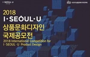 아이서울유(I·SEOUL·U) 상품문화디자인 국제공모전 포스터