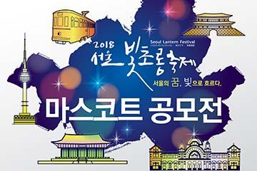 서울빛초롱축제 마스코트 공모전 공고
