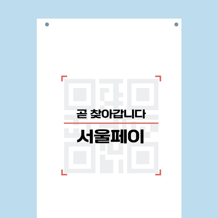 180803_[카드뉴스]서울페이_오마이뉴스_17