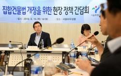 박원순시장이 집합건물법 개정을 위한 현장 정책 간담회에 참석했다