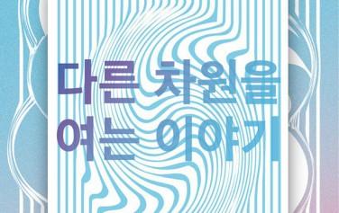 2018 서울청년의회 포스터