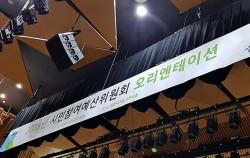 2018년 시민참여예산위원회 오리엔테이션