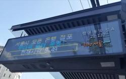 버스 전광판에 뜬 '서울시 모든 은행 점포 무더위 쉼터 운영' 안내문
