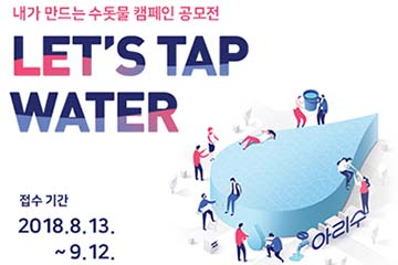 """내가 만드는 수돗물 캠페인 공모전 """"Let's Tap Water"""""""
