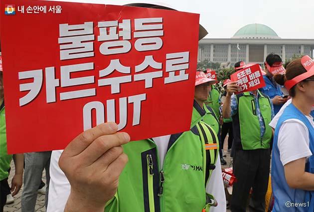 소상공인연합회 회원 등이 지난 7월 5일 국회 앞에서 공정한 카드수수료 실현을 촉구하고 있다