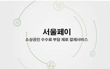 서울페이 소상공인 수수료 부담제로 결제서비스