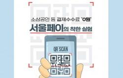 소상공인 등 결제수수료 '0원' 서울페이의 착한 실험