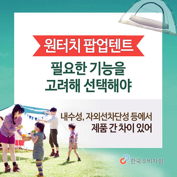 원터치 팝업텐트 카드뉴스1