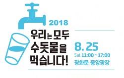 2018 수돗물축제 포스터