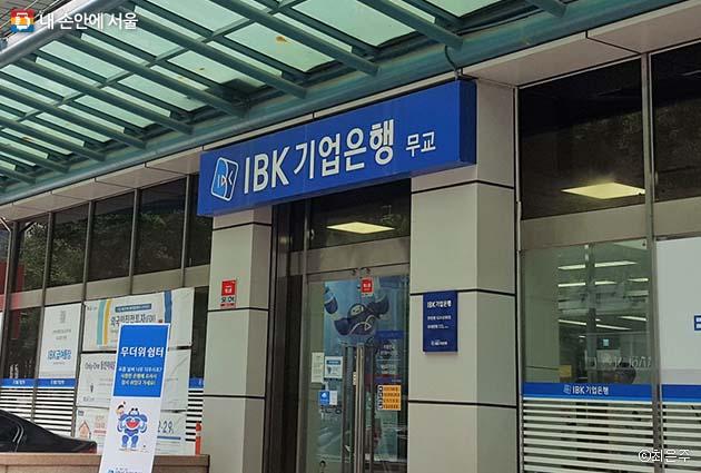 무더위쉼터 배너가 세워져 있는 은행