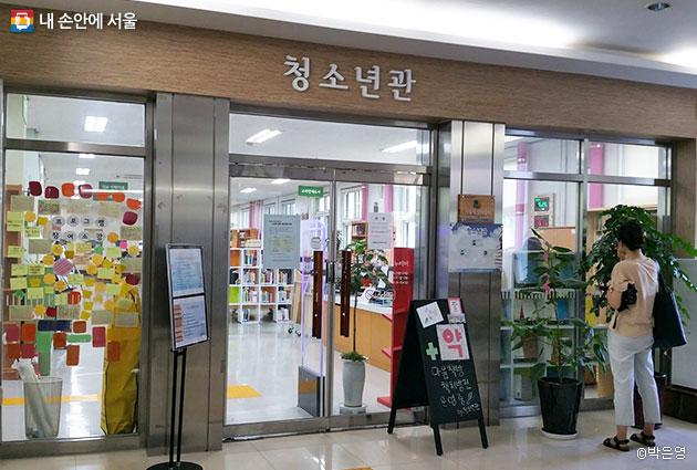 정독도서관 청소년관