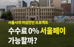 서울시의 야심만만 프로젝트 수수료 0% 서울페이 가능할까?