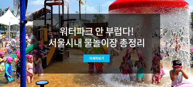 중랑구 워터파크