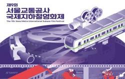 제9회 서울교통공사 국제지하철영화제
