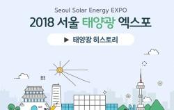 2018 서울 태양광 엑스포