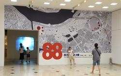 '88올림픽과 서울' 전시가 10월 14일까지 서울역사박물관에서 열린다