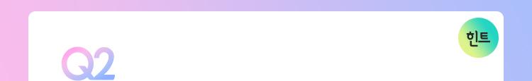 힌트 : 공평도시유적전시관ㆍ위치 : 서울시 종로구 우정국로 26 센트로폴리스 (지하철 1호선 종각역 3-1번 출구)ㆍ관람시간 : 오전 9시 ~ 오후 6시  ㆍ관람료 : 무료ㆍ휴관일 : 1월 1일, 매주 월요일
