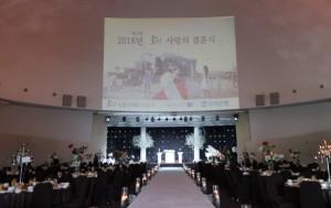 지난 9월 세빛섬 컨벤션에서 열린 SH공사의 '사랑의 결혼식'