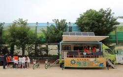 서울흥인초등학교에서 진행 중인 '찾아가는 에너지 놀이터'