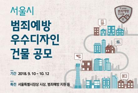 서울시청_범죄예방우수디자인건축물공모_웹배너-01