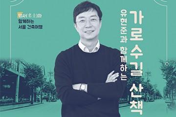 유현준과 함께하는 가로수길산책 참가자 모집
