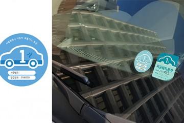 '자동차 친환경등급제' 추진…1등급 표지 붙이세요!