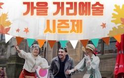 서울의 거리가 공연 무대로 변신! 가을거리예술 시즌제