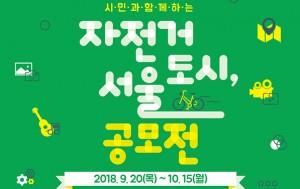 자전거 도시 서울 공모전이 10월 15일까지 개최된다