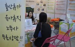 직장맘 최대고민 '베이비엑스포'서 상담 받으세요!