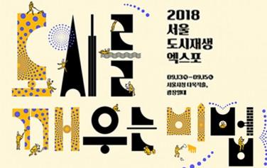 2018 서울 도시재생 엑스포 포스터