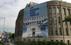 서울도서관에 '남북정상회담의 성공을 기원합니다'란 대형 현수막이 걸려 있다.