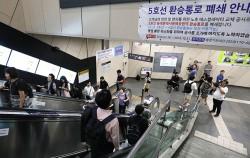 서울교통공사는 5호선 동대문역사문화공원역 환승통로 공사를 마치고 9월 21일 재개통한다.