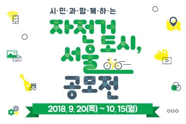 시민과 함께하는 자전거 도시, 서울 공모전