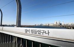 서울시는 생활 속 고민을 풀어주기 위해 마을변호사, 마을세무사, 마을노무사 제도를 운영하고 있다. 사진은 마포대교.