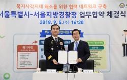 9월 5일 서울시-서울경찰청이 '위기가정 통합지원센터' 구축 관련 업무협약을 체결했다