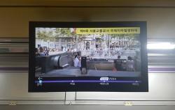 지하철역 모니터에 초단편 영화가 나오고 있다