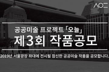 공공미술 프로젝트 오늘 제 3회 작품공모전 2019년 서울광장 좌대에 전시될 참신한 공공미술 작품을 공모합니다