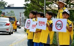 어린이 보호구역 안전 캠페인을 실시하고 있는 어린이들