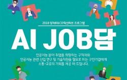 인공지능 분야 취업을 희망하는 구직자와 인공지능 관련 사업 연구 및 기술직원을 필요로 하는 구인기업에게 소통-교류의 기회를 제공해드립니다