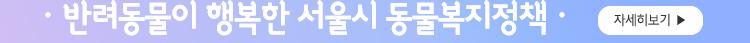 반려동물이 행복한 서울시 동물복지정책