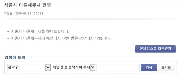 서울시 홈페이지 마을세무사 검색 페이지에서 우리동네 마을세무사의 연락처를 찾을 수 있다.