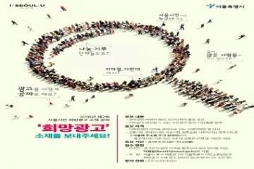 2018년 제2회 희망광고 소재 공모