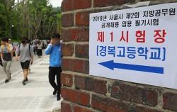 지난 6월 23일 경복고등학교에서 공무원 임용 필기시험을 치른 수험생들