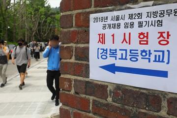 서울시, 올해부터 전 직렬 '공무원임용 시험문제' 전면공개