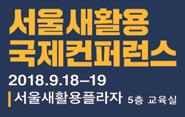 서울 새활용 국제컨퍼런스