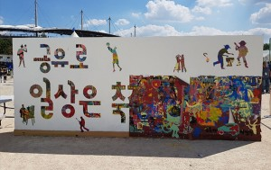 지난 9월 7~9일, 마포구 문화비축기지에서 '2018공유서울페스티벌'이 열렸다.