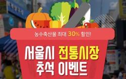 # 농축산물 최대 30% 할인 서울시 전통시장 추석이벤트