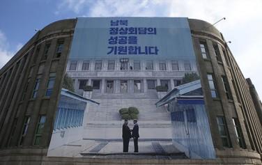 서울도서관에 남북정상회담의 성공을 기원하는 대형 현수막이 붙었다