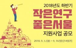 서울을 바꾸는 연구 지금 도전해 보세요!