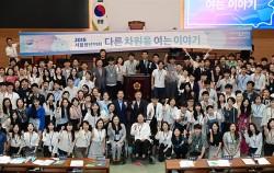 제4회 서울청년의회